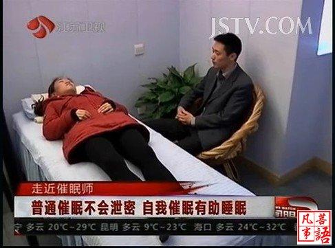 催眠治疗失眠痛苦