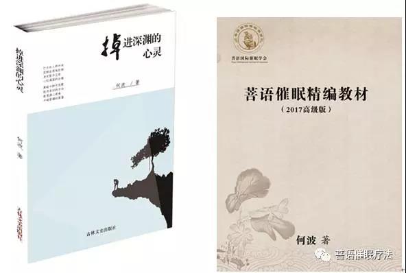 何波(资深心理咨询师 国际催眠导师)