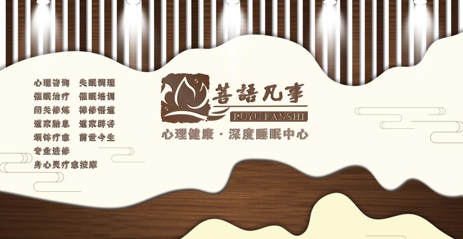 菩语催眠·深度睡眠中心2019年5月开业