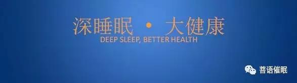 菩语催眠·深度睡眠训练营 5月开营