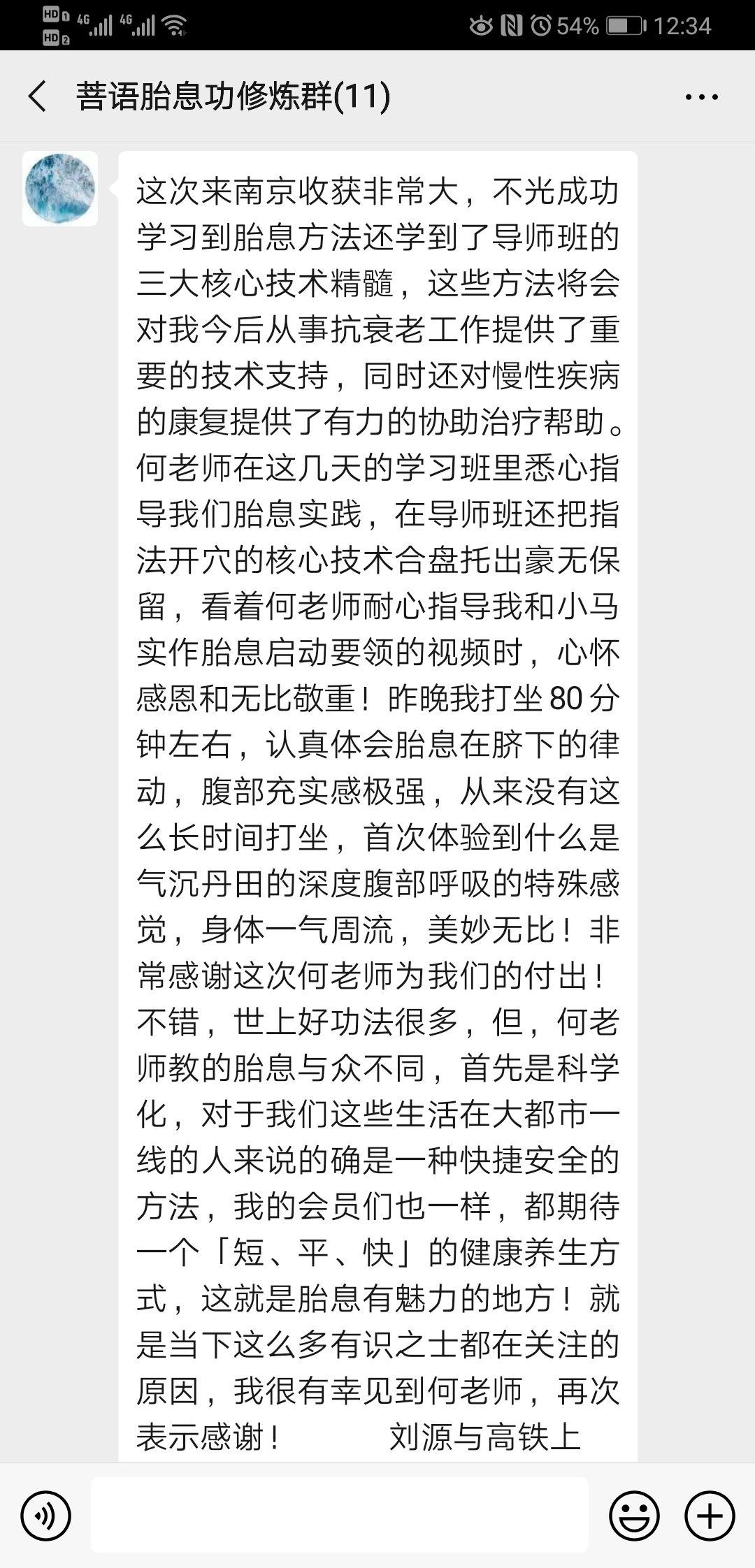 菩语胎息回生功法班·传承于道家千年养生之法 11月开班
