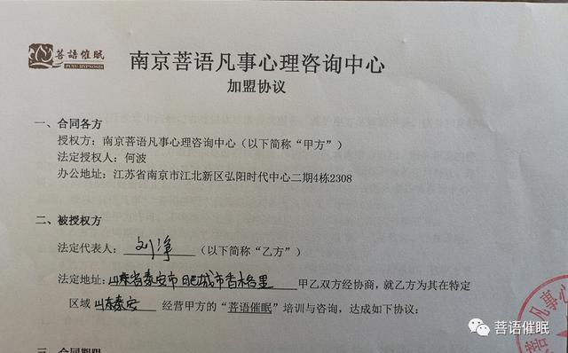 公告:菩语催眠分支机构在山东省临沂市、泰安市设立分支机构